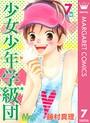 少女少年学級団 7