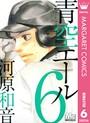 青空エール リマスター版 6