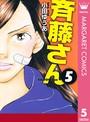 斉藤さん 5