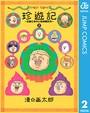 珍遊記〜太郎とゆかいな仲間たち〜新装版 2