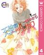 天使のツラノカワ 4