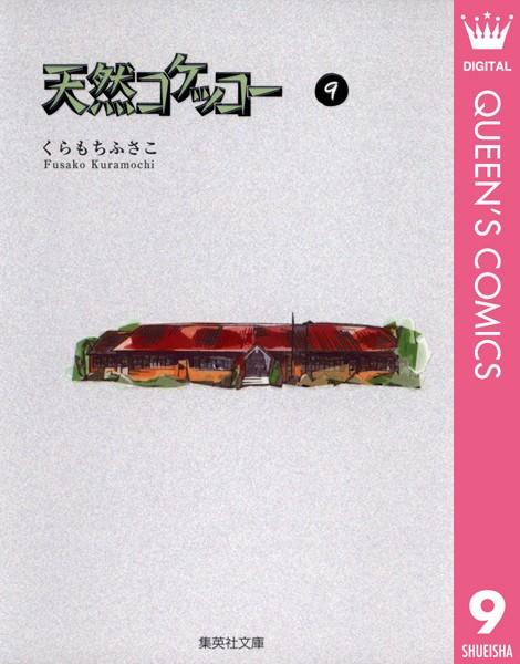 天然コケッコー 9