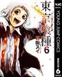 東京喰種トーキョーグール リマスター版 6