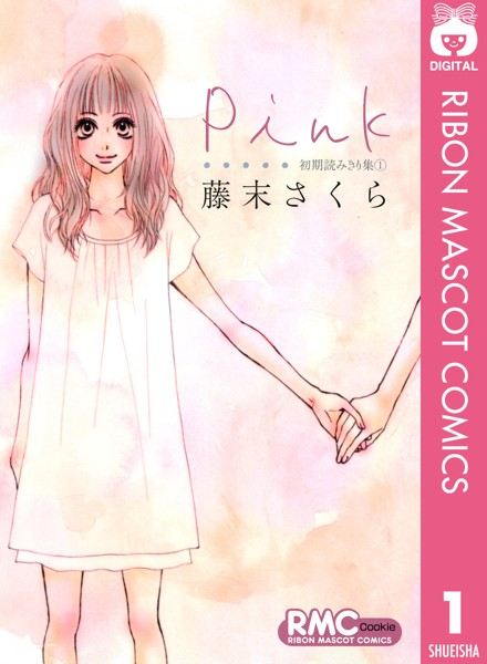 Pink 初期読みきり集 1