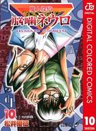魔人探偵脳噛ネウロ カラー版 10