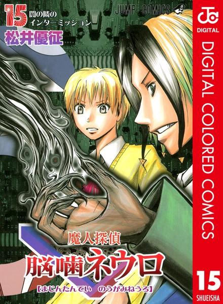 魔人探偵脳噛ネウロ カラー版 15