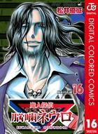 魔人探偵脳噛ネウロ カラー版 16
