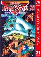 魔人探偵脳噛ネウロ カラー版 21