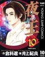 夜王 10
