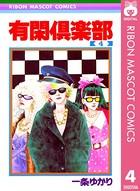有閑倶楽部 4
