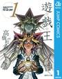 遊☆戯☆王 モノクロ版 1