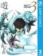 遊☆戯☆王 モノクロ版 3