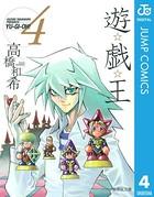 遊☆戯☆王 モノクロ版 4