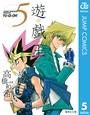 遊☆戯☆王 モノクロ版 5