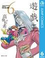 遊☆戯☆王 モノクロ版 6