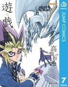 遊☆戯☆王 モノクロ版 7