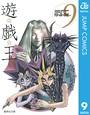 遊☆戯☆王 モノクロ版 9