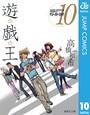 遊☆戯☆王 モノクロ版 10