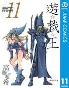 遊☆戯☆王 モノクロ版 11