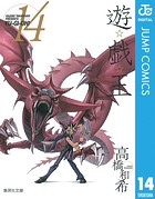 遊☆戯☆王 モノクロ版 14