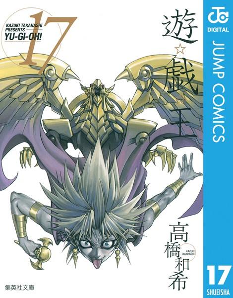 遊☆戯☆王 モノクロ版 17