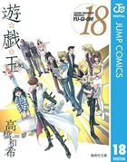 遊☆戯☆王 モノクロ版 18