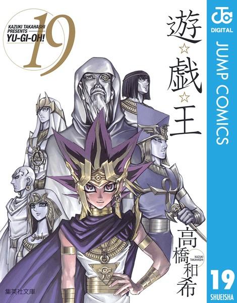 遊☆戯☆王 モノクロ版 19