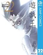 遊☆戯☆王 モノクロ版 22