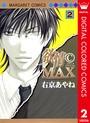 欲情(C)MAX カラー版 2
