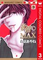 欲情(C)MAX カラー版 3