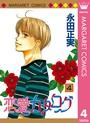 恋愛カタログ 4