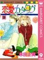 恋愛カタログ 9