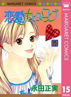 恋愛カタログ 15