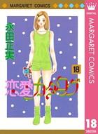 恋愛カタログ 18