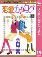 恋愛カタログ 19