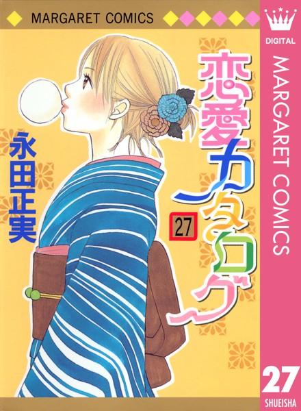 恋愛カタログ 27