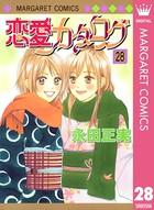恋愛カタログ 28