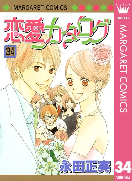 恋愛カタログ 34