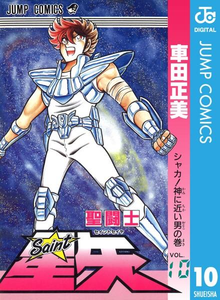 聖闘士星矢 10