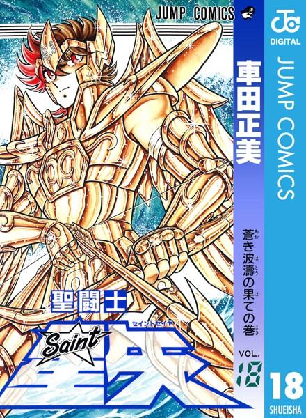 聖闘士星矢 18