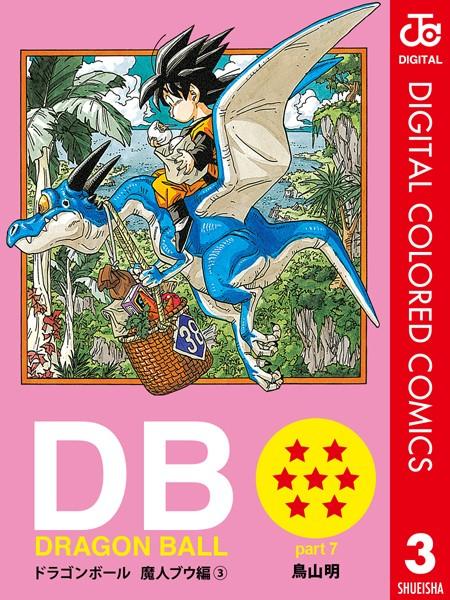 DRAGON BALL カラー版 魔人ブウ編 3