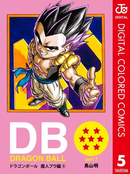 DRAGON BALL カラー版 魔人ブウ編 5