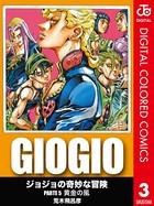 ジョジョの奇妙な冒険 第5部 カラー版 3