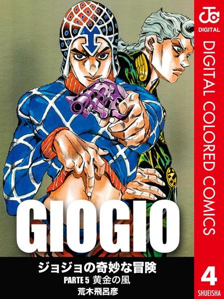 ジョジョの奇妙な冒険 第5部 カラー版 4