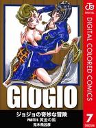 ジョジョの奇妙な冒険 第5部 カラー版 7