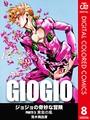 ジョジョの奇妙な冒険 第5部 カラー版 8