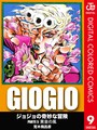 ジョジョの奇妙な冒険 第5部 カラー版 9
