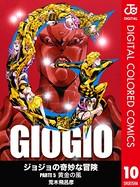 ジョジョの奇妙な冒険 第5部 カラー版 10