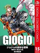 ジョジョの奇妙な冒険 第5部 カラー版 15