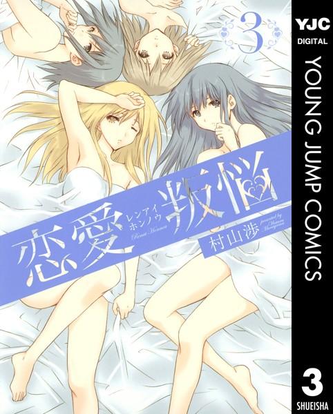 恋愛叛悩 3